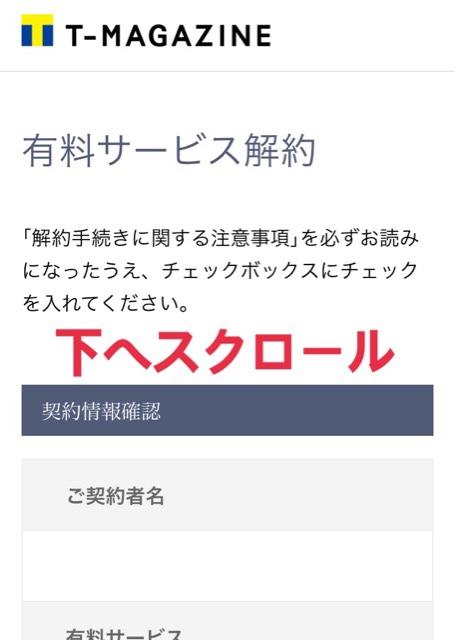 Tマガジンの画面スクリーンショット(有料サービス解約)_01