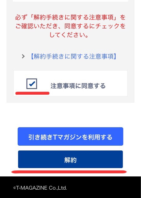 Tマガジンの画面スクリーンショット(有料サービス解約)_02