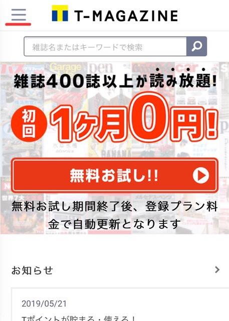 Tマガジン解約後の画面スクリーンショット(TOPページ)_01