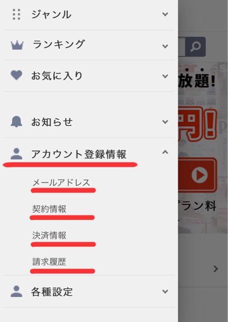 Tマガジン解約後の画面スクリーンショット(TOPページ)_02