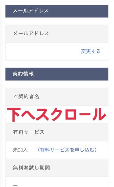 Tマガジン解約後の画面スクリーンショット(アカウント登録情報)_01
