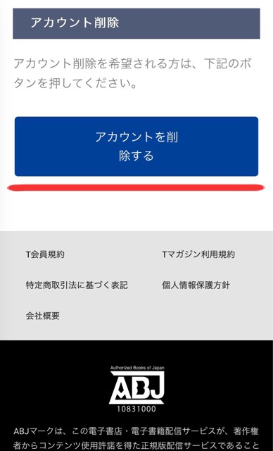 Tマガジン解約後の画面スクリーンショット(アカウント登録情報)_02