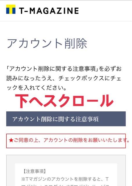 Tマガジン解約後の画面スクリーンショット(アカウント削除)_01