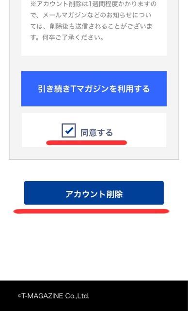 Tマガジン解約後の画面スクリーンショット(アカウント削除)_02