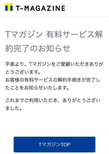 Tマガジンの画面スクリーンショット(有料サービス解約完了)