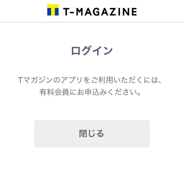 Tマガジンのアプリスクリーンショット(有料サービス解約完了後)