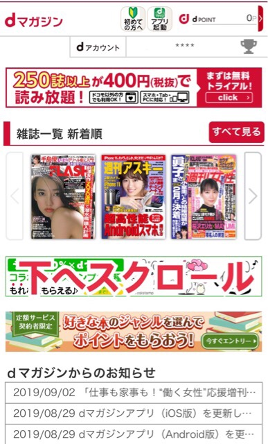 dマガジンの画面スクリーンショット(TOPページ)_01