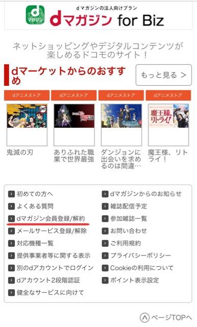 dマガジンの画面スクリーンショット(TOPページ)_02