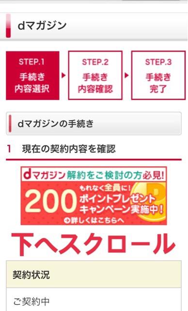 dマガジンの画面スクリーンショット(手続き内容選択)_01