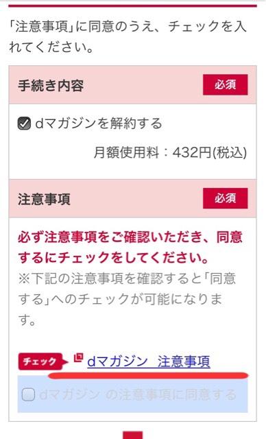 dマガジンの画面スクリーンショット(手続き内容選択)_02