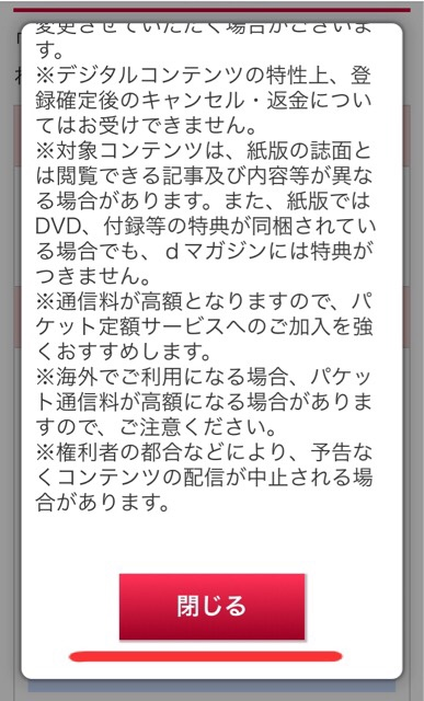 dマガジンの画面スクリーンショット(手続き内容選択)_03
