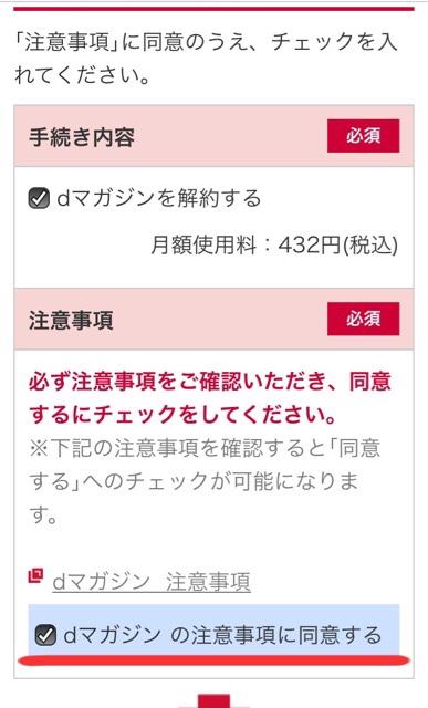 dマガジンの画面スクリーンショット(手続き内容選択)_04