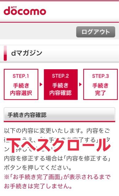 dマガジンの画面スクリーンショット(手続き内容確認)_01