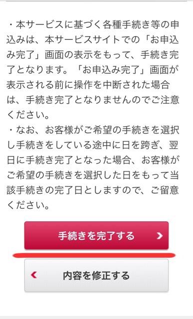 dマガジンの画面スクリーンショット(手続き内容確認)_02