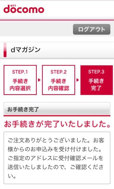 dマガジンの画面スクリーンショット(手続き完了)