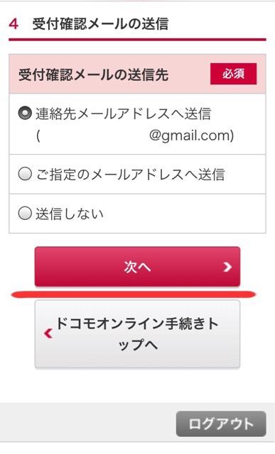 dマガジンの画面スクリーンショット(手続き内容選択)_05