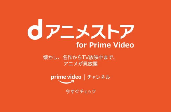 amazonプライム「dアニメストア for Prime Video」とは?本家との違いを解説