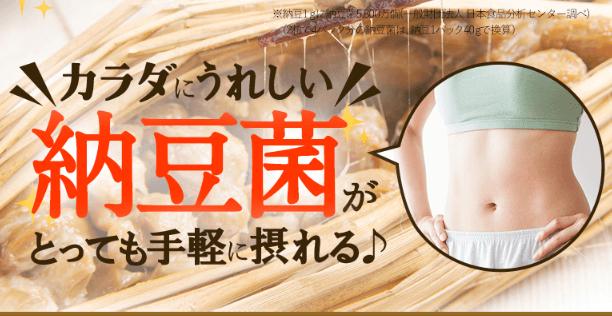 納豆を毎日食べるのキツイ!という人におすすめな納豆サプリ