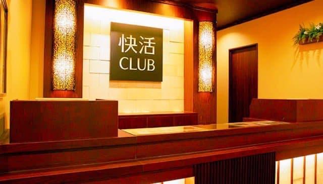 快活クラブの「鍵付き防音個室」はカップルにおすすめ!監視カメラもない!?